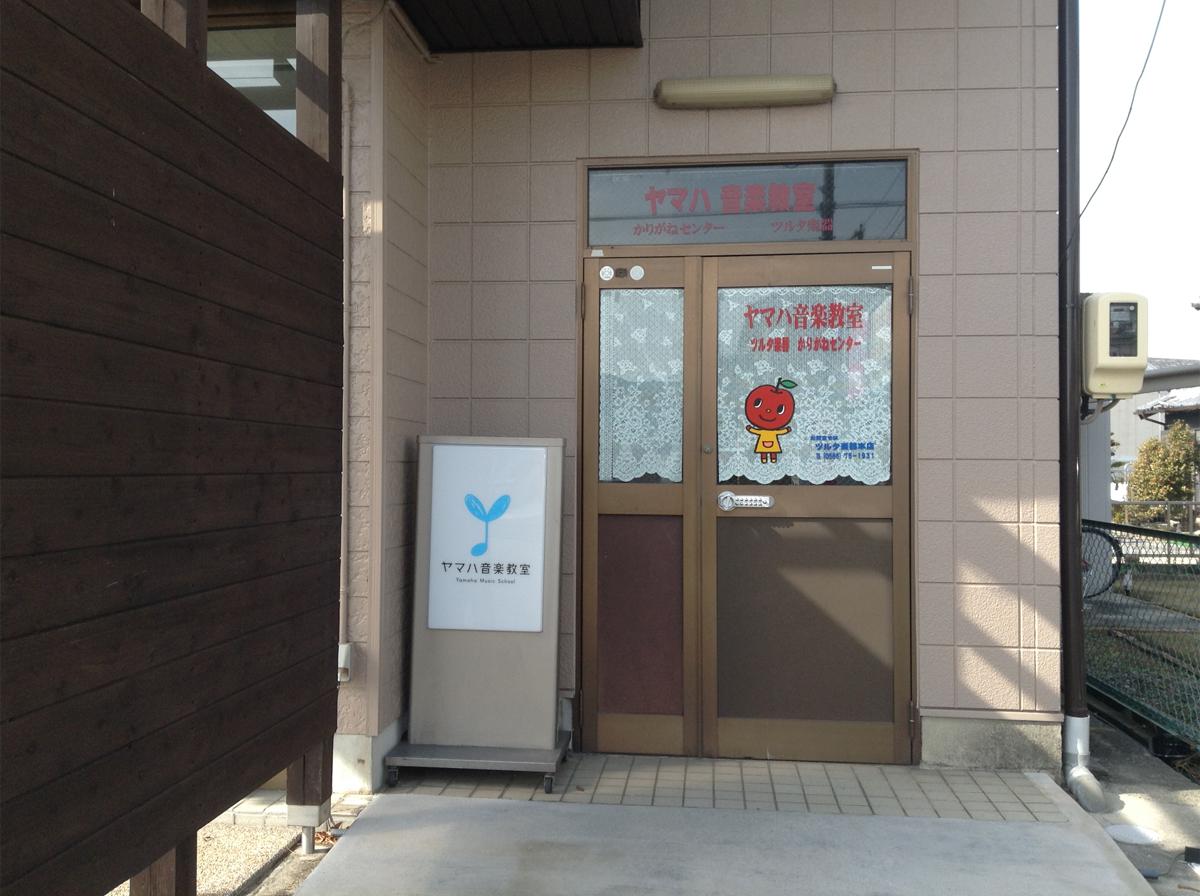 ツルタ楽器の音楽教室|安城・岡崎・刈谷・高浜・知立の3専用の習い事[音楽教室]ヤマハ音楽教室